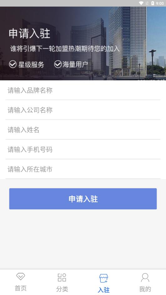 钛e托appv1.0 手机版