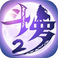 斗罗大陆2绝世唐门双生武魂版v1.1.7 安卓版