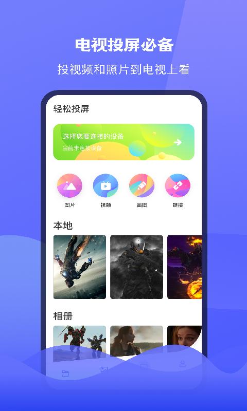 极光tv投屏appv1.1 安卓版
