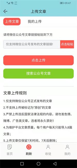 极火网appv7.5.0 最新版