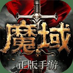 魔域手游v10.1.0 安卓版