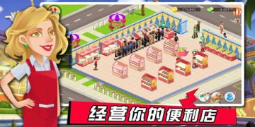 模拟经营便利店的游戏大全