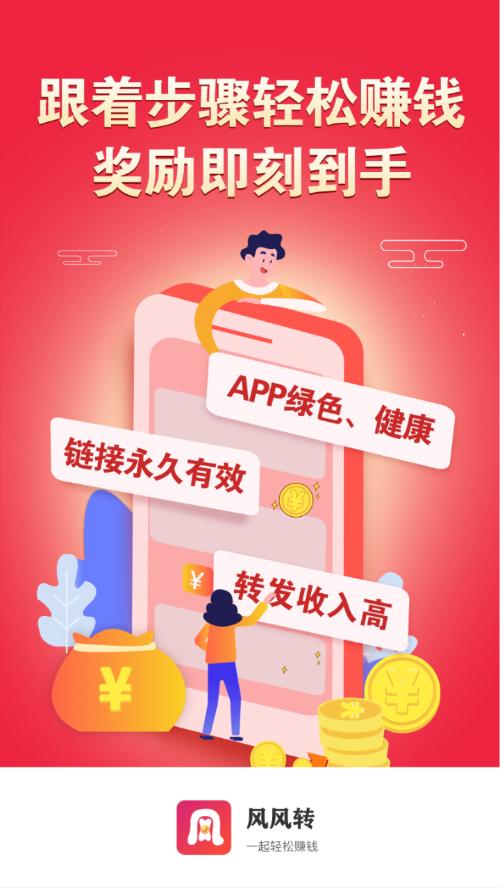 风风转appv1.0.0 最新版