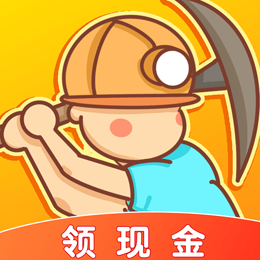 开心矿工红包版v1.0.1 正版