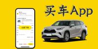 买车app