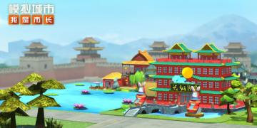 模拟城市布局的游戏