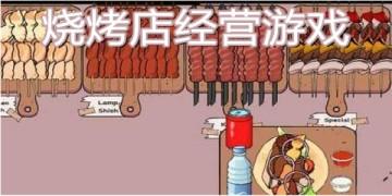 经营烧烤店游戏大全