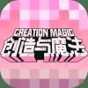 创造与魔法手游v1.0.0390 安卓版