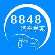 8848汽��W苑app下�dv1.0.015 官方版
