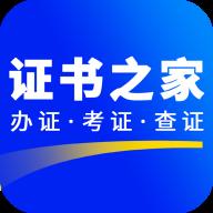 证书之家客户端v1.0.4 安卓版