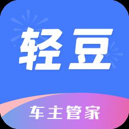 轻豆车主管家appv1.2.0 安卓版
