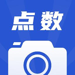 点数相机appv1.5.3 最新版