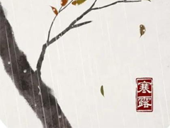 寒露节气经典朋友圈祝福语文案 2021适合寒露节气的说说