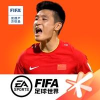FIFA足球世界ios版v19.0.03 官方版