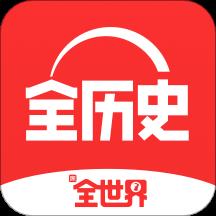 全历史appv3.1.2 最新版