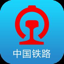 铁路12306苹果版v5.4.0 官方版