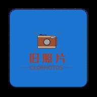 旧照片修复app