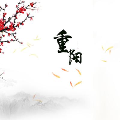 2021重阳节发朋友圈唯美的背景图 重阳节的高清的又很舒心的素材大全