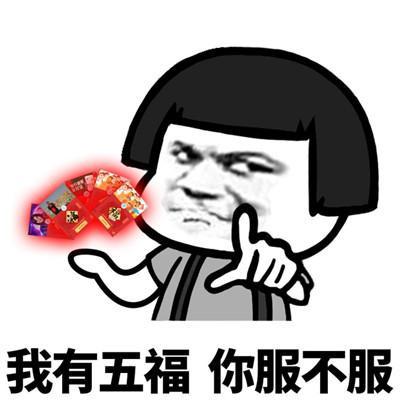 2021支付宝集五福可爱搞笑表情包大全-云奇网