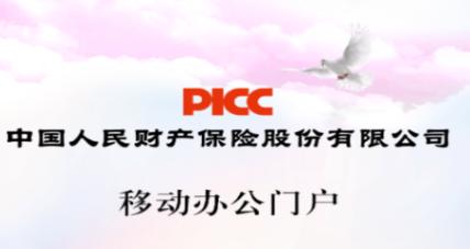 picc移动办公门户iOS版