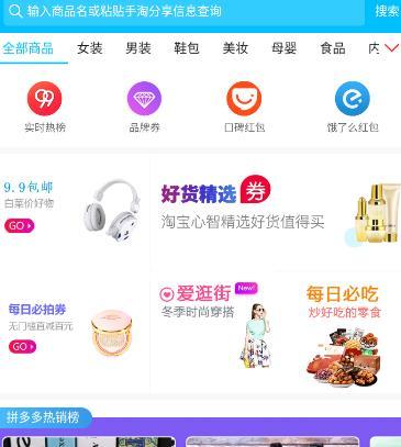 元元购app