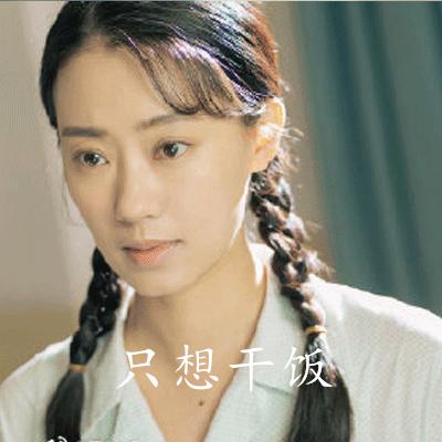 李焕英剧组干饭人表情包大全-云奇网