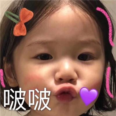 萌化人心的可爱小孩表情包大全