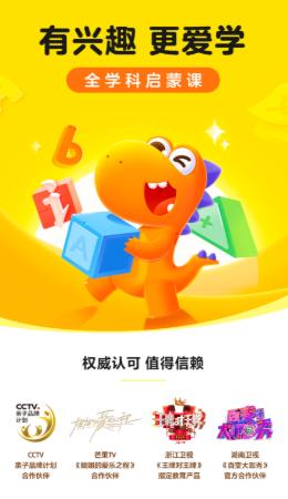瓜瓜龙启蒙app苹果版