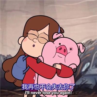 2021摇摇猪全套超可爱表情包大全