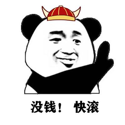2021最新颖的熊猫头新年表情包大全-云奇网
