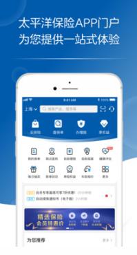 太平洋保险app苹果版