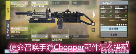 使命召唤手游Chopper配件怎么搭配 Chopper配件搭配选择推荐