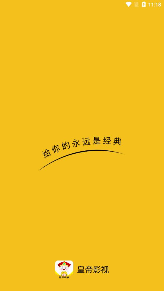皇帝影视app