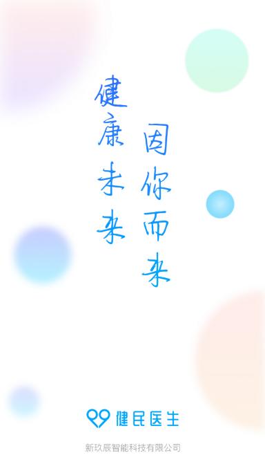健民医生版app