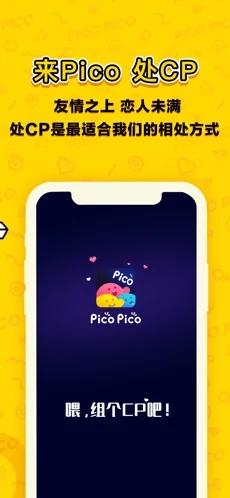 PicoPico交友