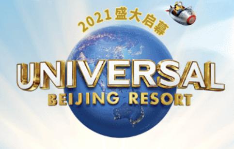 北京环球度假区app苹果版