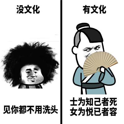 没文化和有文化的人说话的区别表情包大全