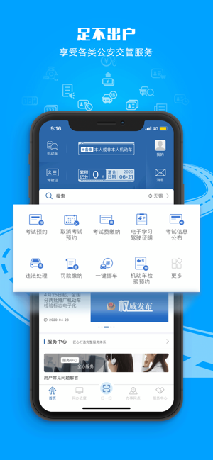 交管12123最新iPhone版APP下载v2.6.0 官方版