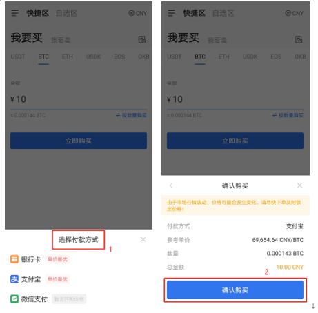 okex中文版下载
