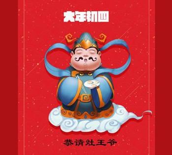 2021正月初四好听拜年祝福语大全-云奇网