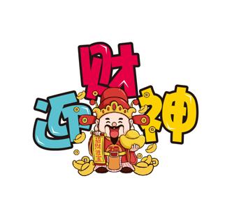2021正月初五迎财神祝福语大全-云奇网