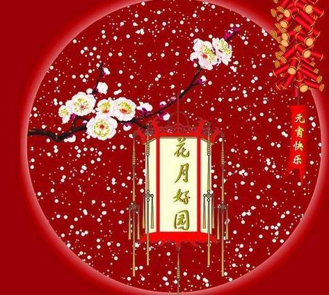 2021元宵节发朋友圈的祝福语说说大全-云奇网