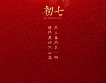 春节初七第一天开工的心情说说大全-云奇网