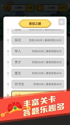 秀才猜成语红包版v1.0.1 最新版