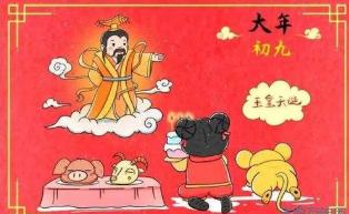 2021正月初九拜年祝福语文案大全-云奇网