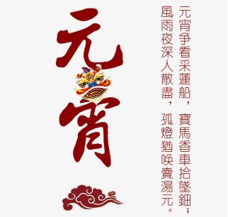 2021元宵节吃汤圆的幸福说说大全