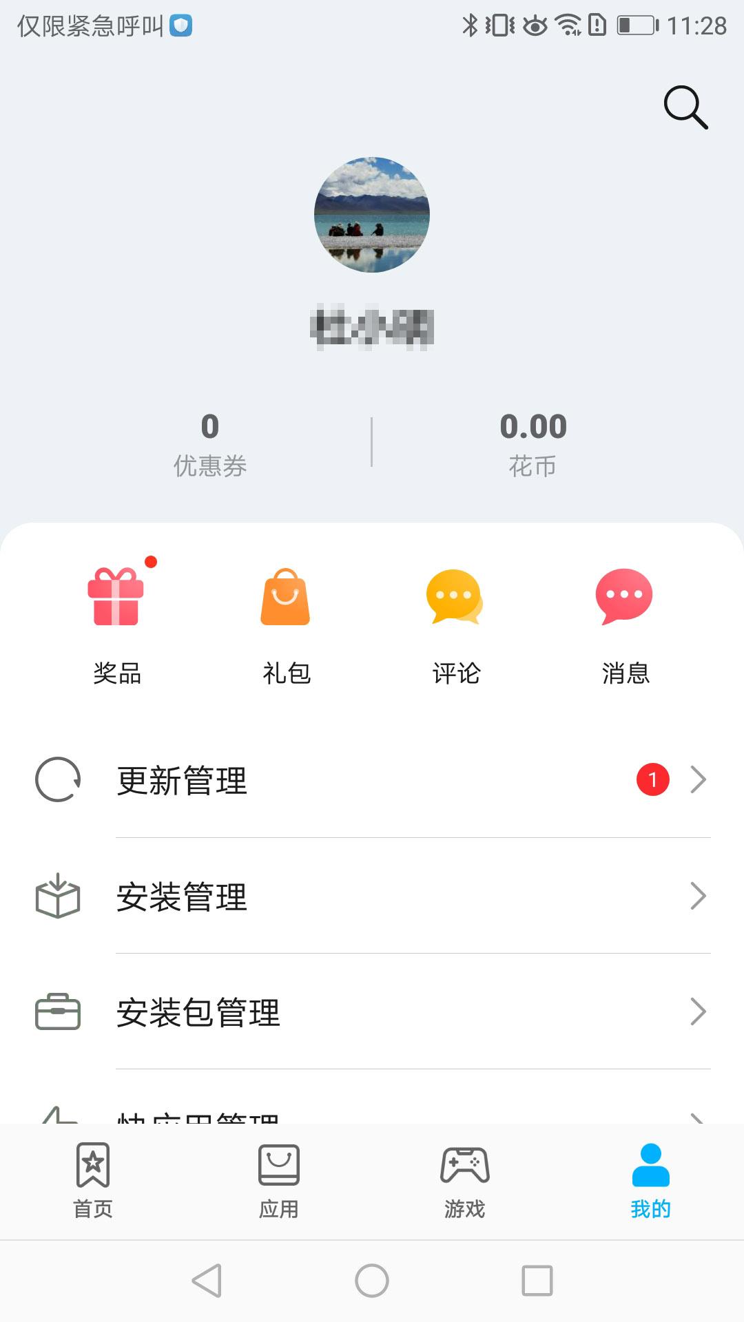 华为应用市场v11.2.2.302 安卓版