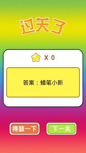 全民猜台词安卓版v1.0 手机版
