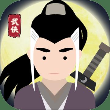 大侠式人生v1.0.0 安卓版