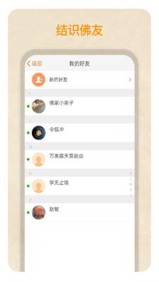 禅都问佛v1.0.32 最新版